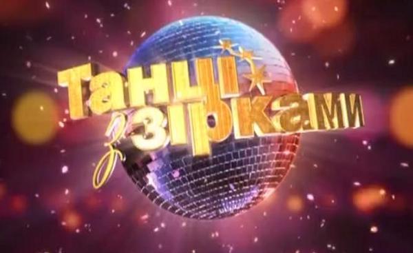 Популярное телешоу танцы со звездами