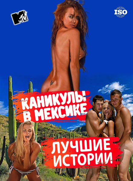 Секс каникулы в мексике2 видео