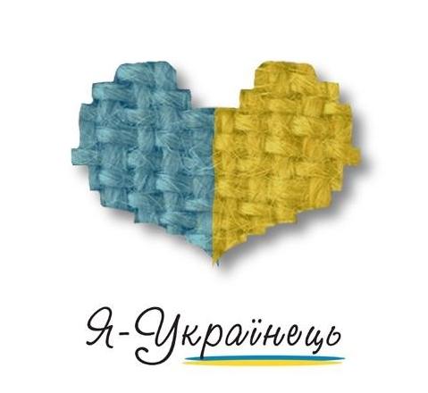 Я украинец