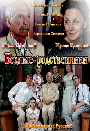 Бедные родственники (2012)