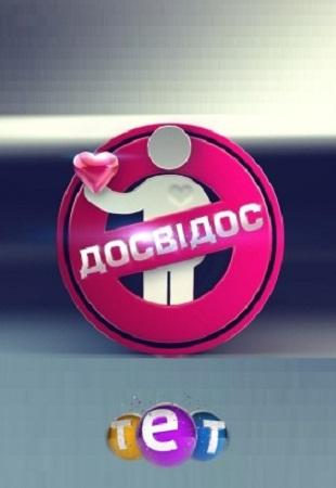 Досвідос / Досвидос (Выпуск 78 / 28.12.2012 / ТЕТ) смотреть онлайн