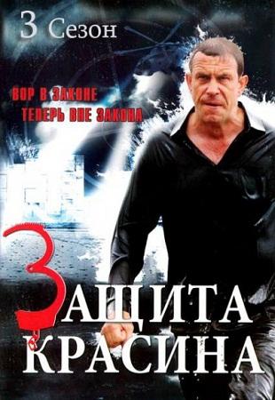 Защита красина 3 сезон 1 и 2 серия 14 01