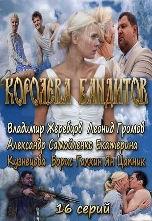 Смотреть Гостиница Россия 4 серия онлайн Сериал  eTVnet